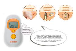 Многофункциональный бесконтактный термометр Combi